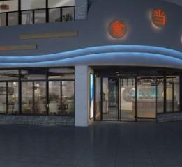 【食当季海鲜餐厅】长沙餐厅设计公司