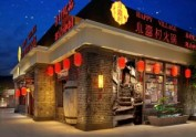 【重庆小喜村火锅店】长沙餐厅火锅店
