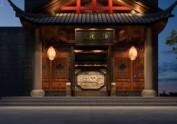 西安火锅店设计公司 | 西安庭院火锅