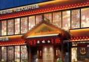 福州火锅店设计公司,火锅店装修设计