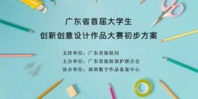 廣東省首屆大學生創新創意設計作品大賽初步方案