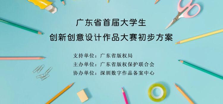 廣東省首屆大學生創新創意設計作品大賽初步方案相關圖片