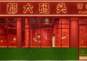 贵阳火锅店设计公司——雾都大码头老