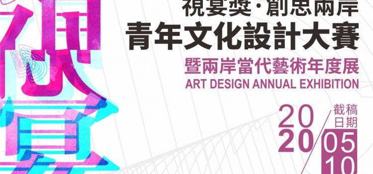 第二屆視宴獎·青年文化設計大賽暨兩岸當代藝術年度展相關圖片