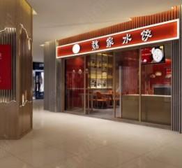 成都餐厅小吃店设计 - 魏家水饺-饺子