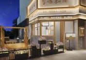 昆明连锁餐厅设计公司-孚味和风轻料