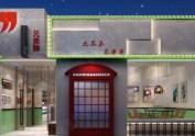 山东钢管兄弟串串店设计   昆明餐厅
