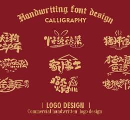 手写体logo设计/LOGO设计/书法体logo