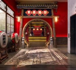 成都中式复古火锅店设计——紫薇梅郎连锁火锅店