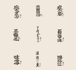 书法字体LOGO设计/手写体标志