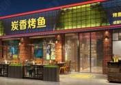 【炭香烤鱼餐厅设计】成都餐厅设计公