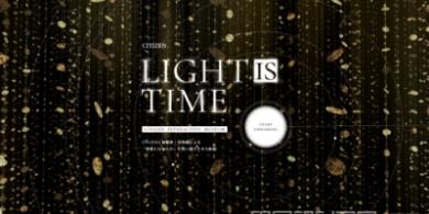 """西鐵城全新虛擬博物館""""LIGHT is TIME""""正式上線"""