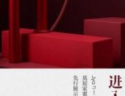 Jya × 蔦屋家電 增田宗昭:100則幸福生活提案