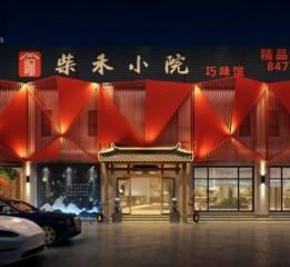 贵阳中餐厅设计-贵阳小院中餐厅设计