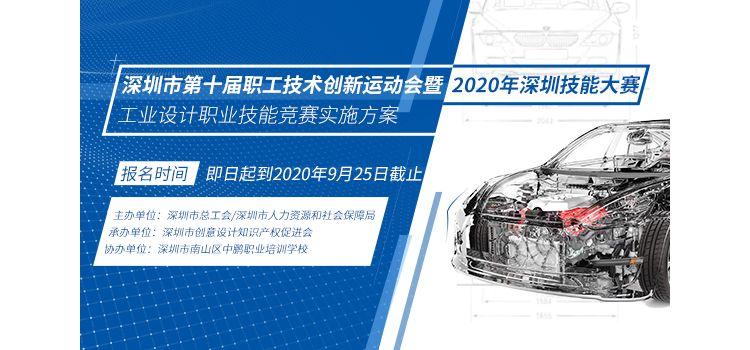 【有獎競賽  欲報從速】深圳市工業設計職業技能競賽報名火熱進行中相關圖片