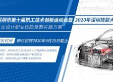 【有奖竞赛  2021】深圳市工业设计职业技能竞赛预热中相关图片