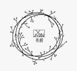原创作品 / 平面 / 字体/字形 上海设