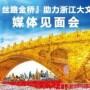 《丝路金桥》助力浙江大文创媒体见面会