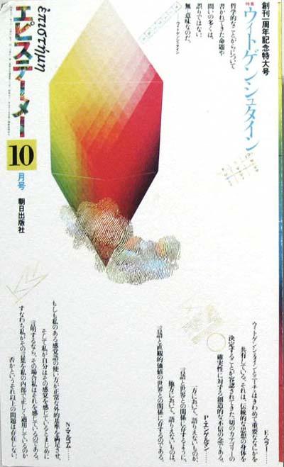 杉浦康平杂志设计部分作品欣赏