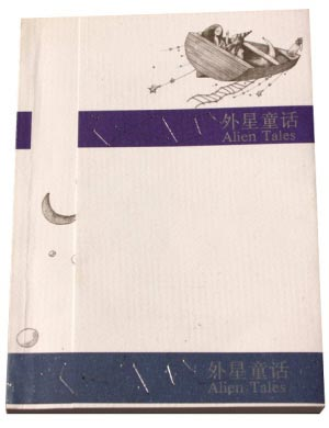 设计者运用折页的独特结构,令读者在翻阅的过程中参与内容故事的延展