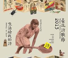 采访台北诗歌节主视觉设计─黄子钦