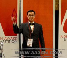 中国设计师严章联获2014-2015年度意大利A Design Award 国际竞赛大奖