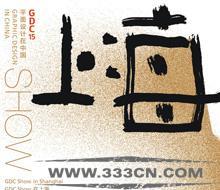 GDC Show 在上海-设计与我