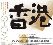 GDC Show 在香港-共创双城